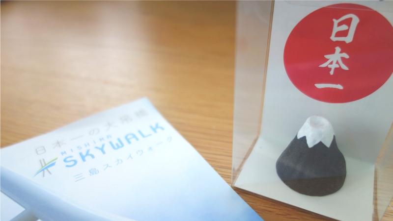 画像:三島スカイウォークで購入したおみやげ(富士山のオブジェ)