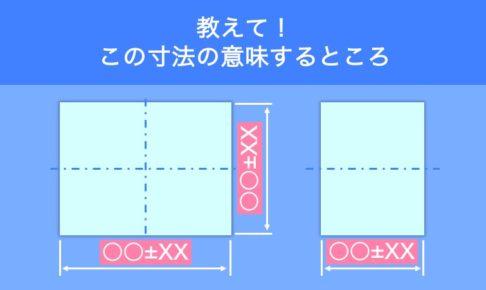 製品設計のいろは:公差の意味と表記方法