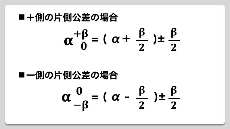 【製品設計のいろは】公差計算:Max-Min法による公差計算方法 挿絵03