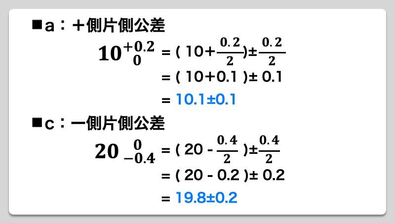【製品設計のいろは】公差計算:Max-Min法による公差計算方法 挿絵04