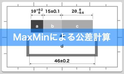 【製品設計のいろは】公差計算:Max-Min法による公差計算方法 挿絵01