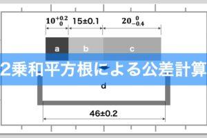 【製品設計のいろは】2乗和平方根による公差計算 挿絵