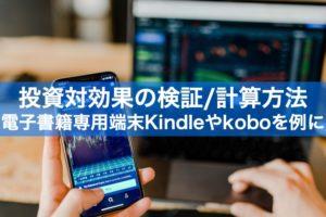 投資対効果の検証/計算方法(電子書籍専用端末Kindleやkoboを例に)