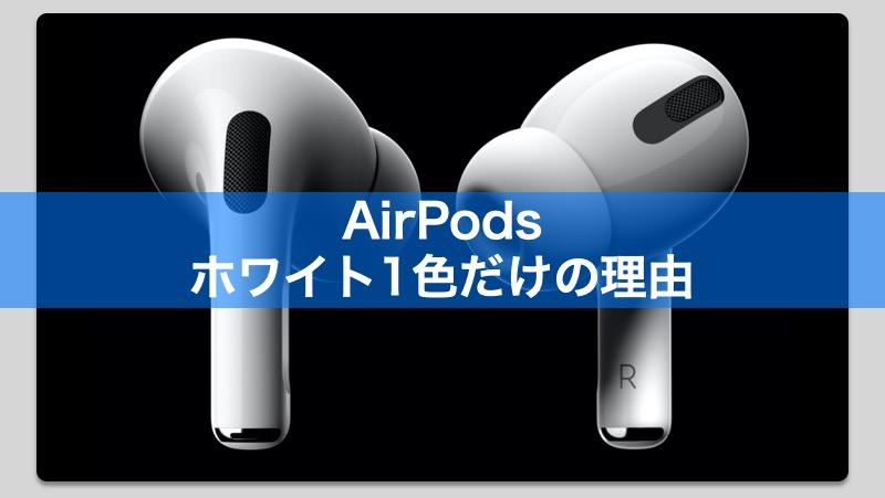 AppleのAirPodsやApplePencilがホワイト1色だけの理由についてエンジニア目線で考えてみる