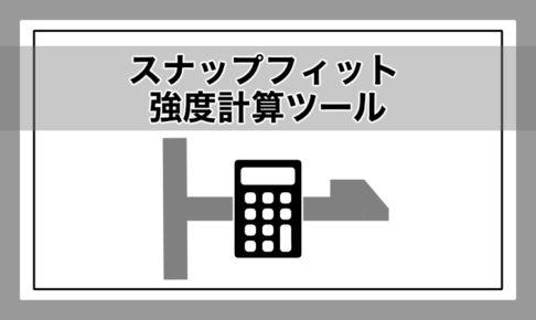 スナップフィット(嵌合つめ)の強度計算ツール