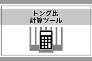 アルミ押し出しヒートシンクなどを設計する際のトング比計算ツールです。
