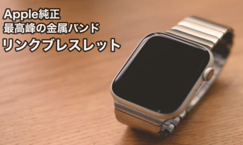 Apple Watch | Apple純正最高峰の金属バンド:リンクブレスレット