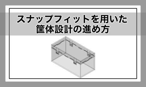 スナップフィット(嵌合爪)を用いた筐体設計の進め方