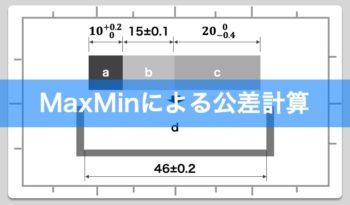 【製品設計のいろは】MaxMinで公差計算を行うための3つの手順