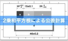 【製品設計のいろは】2乗和平方根で公差計算を行うための3つの手順