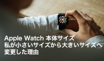 Apple Watch 本体サイズ: 私が小さいサイズから大きいサイズへ変更した理由(38mm→44mm)