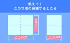 【製品設計のいろは】「寸法公差の意味」と「寸法の表記方法」について